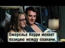 Киноляпы в фильме Секс в большом городе (2008)
