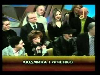Людмила Гурченко: I Want в Засос :)