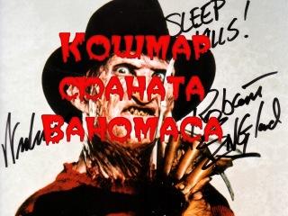 Кошмарный сон фаната Ваномаса!=)