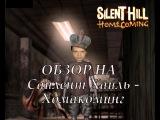 Чайные обзоры Романа Крюгера - Silent Hill homecoming