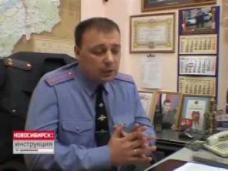 Как стать инспектором ДПС: Инструкция (Новосибирск)