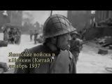 Миф о китайской армии-из фильма про резню в Нанкине в 1937 году во время Японо-Китайской войны 1931-1940.