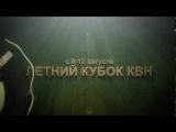 II Летний Кубок КВН Весёлый Окунь 2012
