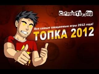 Рейтинг всех самых ожидаемых игр 2012 года!  От Крутотенечки! (HD)