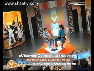 Vitamin Club 61 - Internet tcanotutyun Aram mp3 & Vache