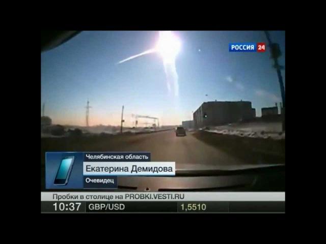 Падіння метеорита Челябінськ Росія 14 02 2013 р