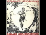 Romance For Lovers OST (1974) Alexander Gradsky, George Garanian &amp The Melodia Ensemble