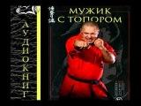 Мужик с топором. Андрей Кочергин. Аудиокнига.
