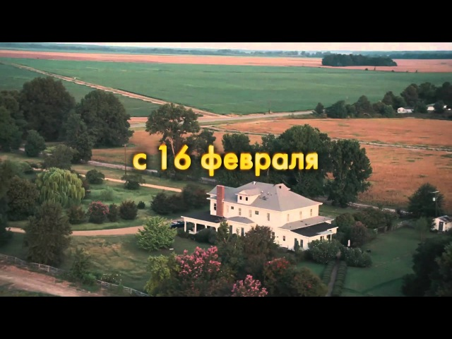 Прислуга / The Help (2011) - русский трейлер HD