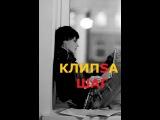 Клипsа - Шаг (DJ Zak Li Remix)