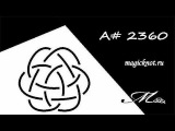 The Ashley Book of Knots A#2360, ясный узел, clear knot