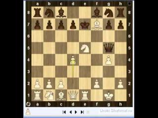 Уроки шахмат - Неправильные дебюты  1 (для начинающих)