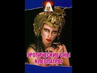 Фильм Эротические сны Клеопатры смотреть онлайн бесплатно в хорошем качестве