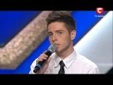 Х-фактор 3 - Анастасия Левицкая и Артём Карпенко Love You Like A Love Song