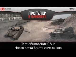 STREAM: Прогулки в Random'е #10. Общий тест обновления 0.8.1! [wot-vod.ru]