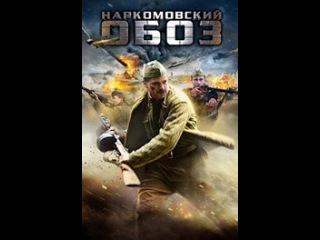 Сериал Наркомовский обоз 3 серия смотреть онлайн бесплатно в хорошем качестве