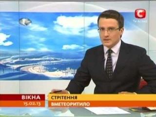 В Челябинске упал метеорит - новости на СТБ