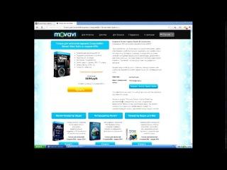 Как получить ключ для программы (Movavi screen capture studio)