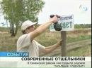 Уральские натуристы