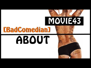[About] - Movie 43 (Муви 43)