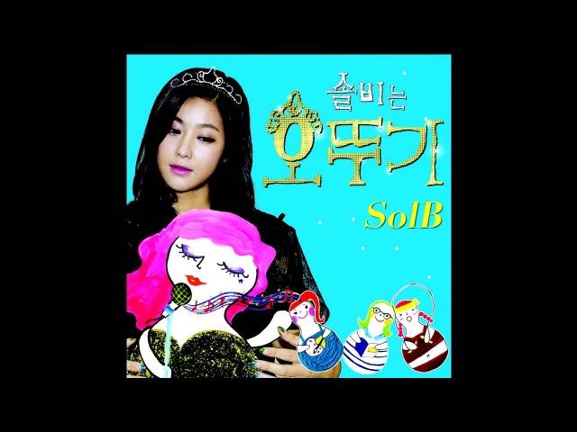 SolB - 사랑을 몰랐어 (Didn't Know Love) (Rap Feat. Ryu Min Jeong)