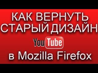 Tutorial #2 - Как вернуть старый дизайн YouTube в Mozilla Firefox
