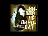 Le Gor feat. Ablekuma Central - Никто не виноват (Radio edit).