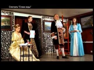 Спектакль по пьесе Эжена Скриба