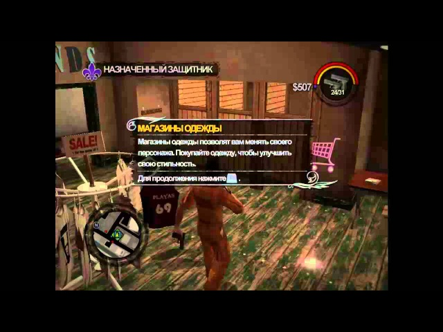 Saints Row 2.часть 1 .