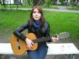 Девушка поёт и играет на гитаре, бард. Классная песня!
