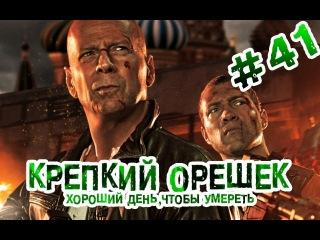 """""""RAP Кинообзор"""" - Крепкий орешек 5"""