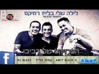 הפרויקט של רביבו - לילה שלי Amit Blaze Revivo Project