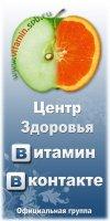 """Центр Здоровья """"Витамин"""" в Рыбацком"""