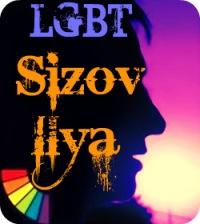 Илья Сизов
