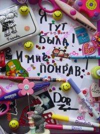 Юля Новожилова, 24 июля , Архангельск, id85784456