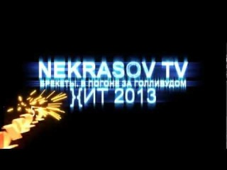 ПРЕМЬЕРА 5.12.12 шоу NEKRASOV TV БРЕКЕТЫ. В ПОГОНЕ ЗА ГОЛЛИВУДОМ (ХИТ 2013 от уральского блогера из Екатеринбурга)