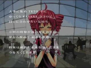 Kasane Teto - Blink of Goodbye (English & Romaji sub)