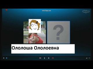 Как зацепить девушку в Skype? Развод малолетки в скайпе