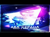 DJ HaLF &amp Женя Юдина - Два Сердца (D.J.Masterhouse Remix)