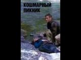 Кошмарный пикник (2011)