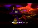 Прохождение The Legend Of Spyro A New Beginning (русс.субтитры) ч.1