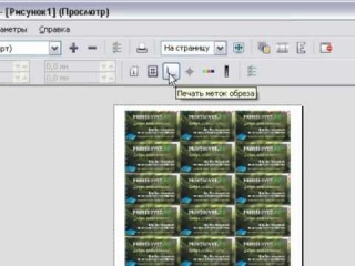 Подготовка фотографий к печати в лаборатории. Таблица размеров кадрирования фотографий. Видео урок кадрирование. Фотостудия жирафа.