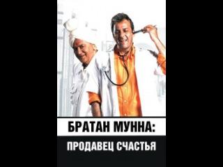 Фильм «Братан Мунна: Продавец счастья» 2003