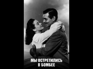 Фильм «Мы встретились в Бомбее» 1941