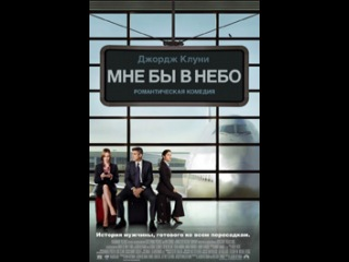 Мне бы в небо / Up in the Air (2009) fast-torrent.