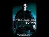 Идентификация Борна The Bourne Identity (2002) - Превосходство Борна The Bourne Supremacy (2004), в ролях Карел Роден, Оксана Акиньшина