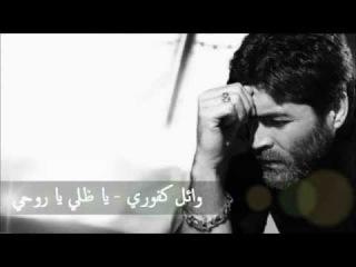 Wael Kfoury - Ya Dalli Ya Rouhi / 2012 / وائل كفوري - يا ظلي يا روحي