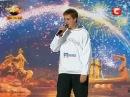 Украина мае талант 3 - Артем Лоикс 130 начинается лучшее