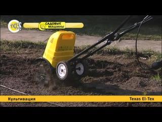 Электрокультиватор Texas   ElTex
