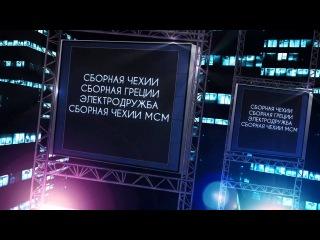 Первый Полуфинал Чемпионата Европы ЗЕЛ КВН 2012/2013 27.10.2012